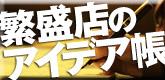 飲食店独立・開業虎の巻