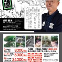 江隆園チラシ制作・印刷