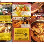 A4三巻きパンフレット制作・印刷|スペイン料理エル・ポルテロ