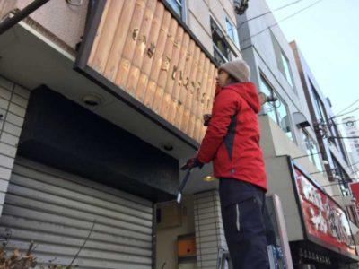 木製看板のロゴを剥がし施工面を整えます