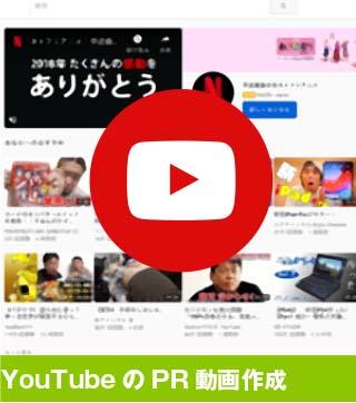 YouTubeのPR動画作成
