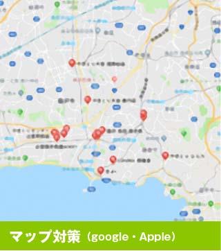 マップ対策(google・Apple)