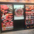 食欲を掻き立て売上UP!焼肉店の看板デザイン制作・施工